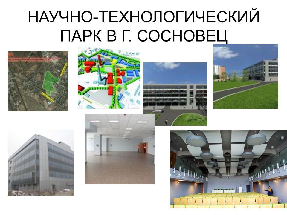НАУЧНО-ТЕХНОЛОГИЧЕСКИЙ ПАРК В Г. СОСНОВЕЦ