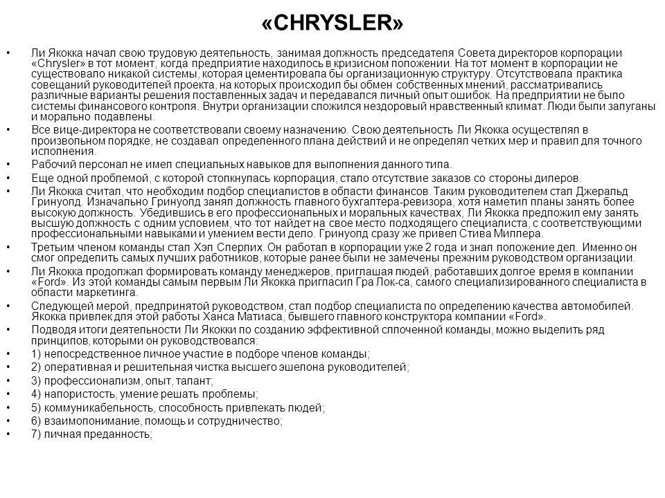 «CHRYSLER»