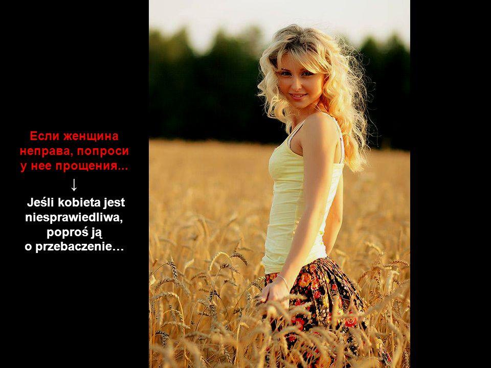 ↓ Если женщина неправа, попроси у нее прощения...