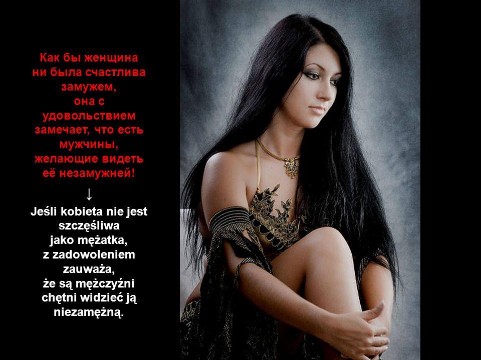 Как бы женщина ни была счастлива замужем, она с удовольствием замечает, что есть мужчины, желающие видеть её незамужней!