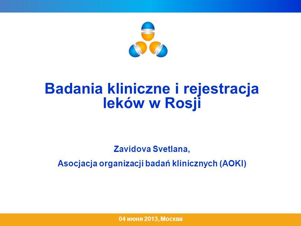 Badania kliniczne i rejestracja leków w Rosji Zavidova Svetlana, Asocjacja organizacji badań klinicznych (АOKI)