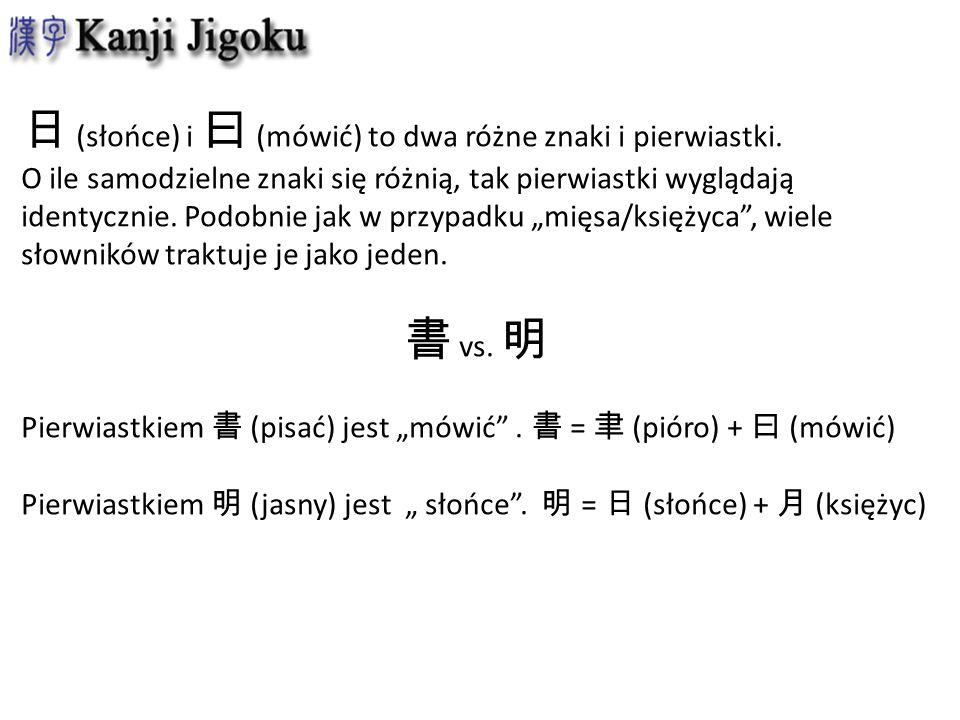 日 (słońce) i 曰 (mówić) to dwa różne znaki i pierwiastki.